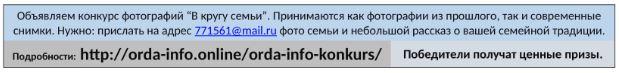 http://orda-info.online/wp-content/uploads/2020/01/0002.jpg